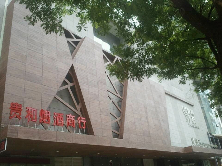 西安静湖泉高端会所及商业中心
