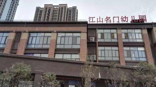 重庆江山名门幼儿园