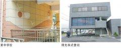 日本学校与理光株式会社